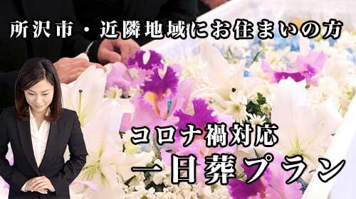 所沢川越市民葬祭一日葬プランのご紹介