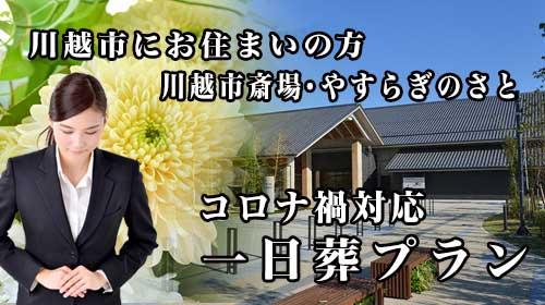 川越市民方専用の一日葬プランご紹介