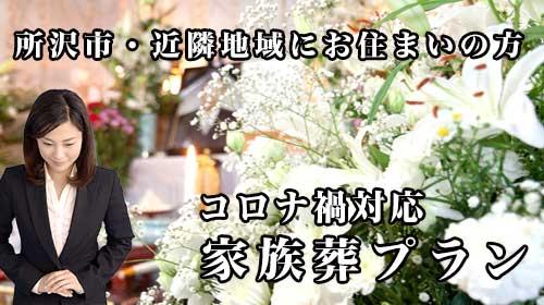 所沢川越市民葬祭家族葬プランのご紹介