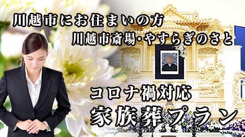 川越市民方専用の家族葬プランご紹介