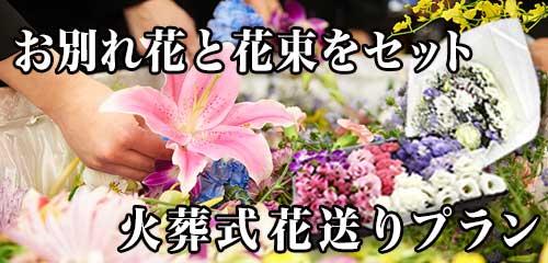 火葬式花送りプランご紹介