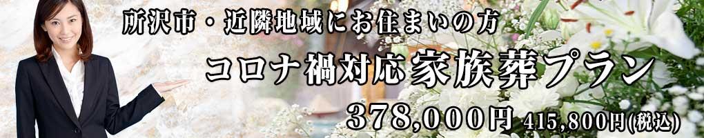 所沢市で最安値の家族葬PC用