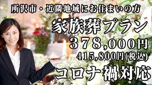 所沢市で最安値の家族葬スマホ用