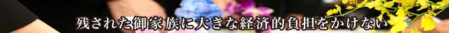 所沢川越市民葬祭の紹介