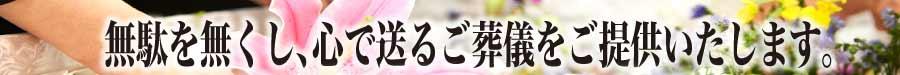 所沢川越市民葬祭の特徴