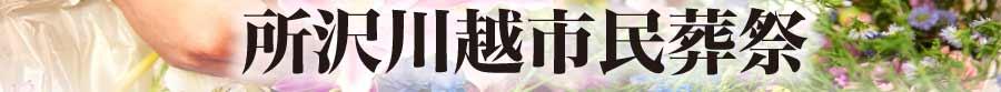 所沢川越市民葬祭の方針