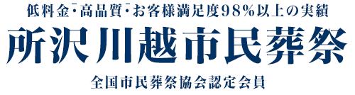 所沢・川越市民葬祭スマホ用TOPタイトル