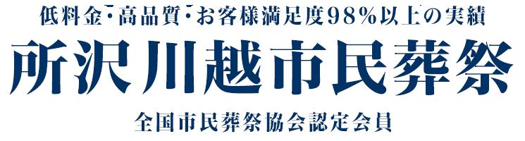 所沢・川越市民葬祭PC用TOPタイトル